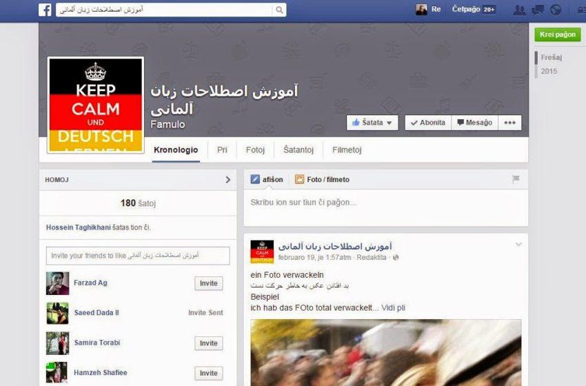 معرفی یک صفحه ارزشمند در فیسبوک